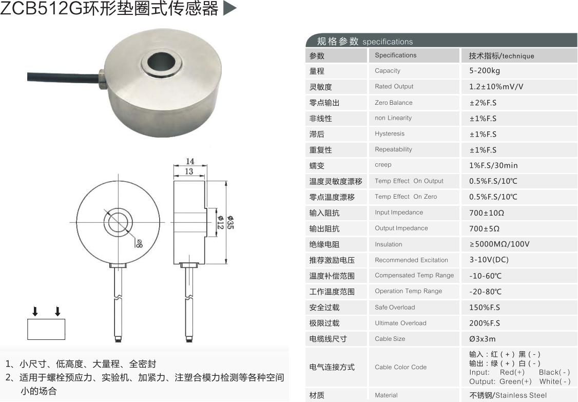 中空力传感器 空心力传感器 生产厂家--卓扬测控72814482