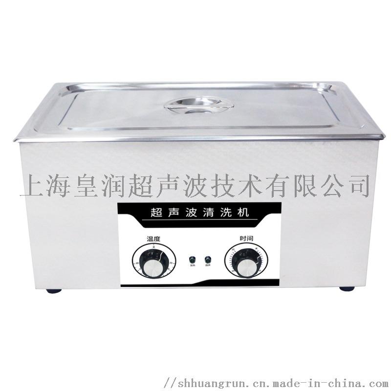 桌面式数码小型超声波清洗机93543792
