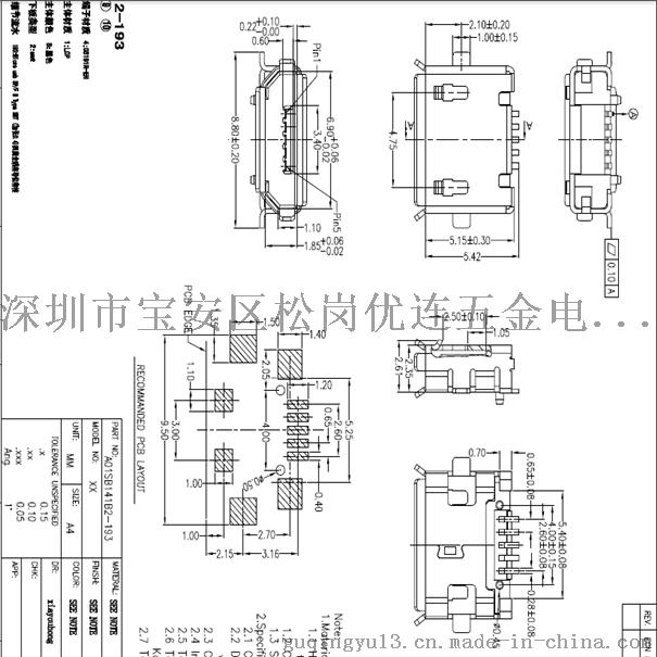 MICRO 贴片式母座5P四脚全贴SMT带焊盘无柱 短针 卷边 镀镍783550705
