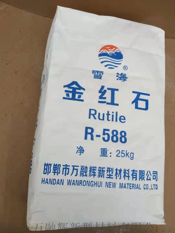 钛白粉R-588 雪海钛业R-588 钛白粉867686545