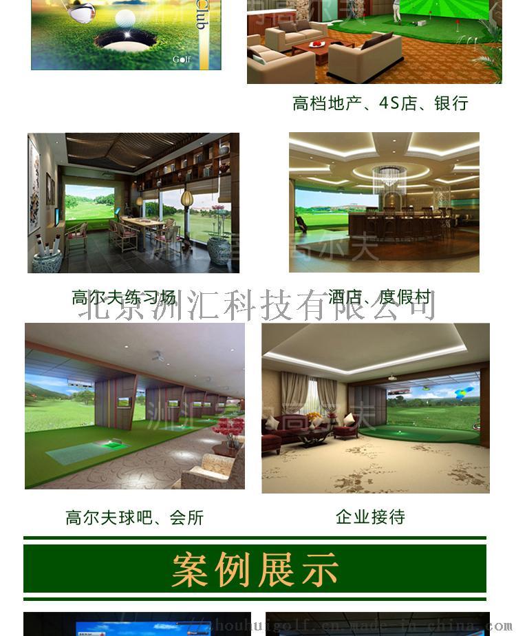 室内高尔夫模拟器球场家用投影系统135531215
