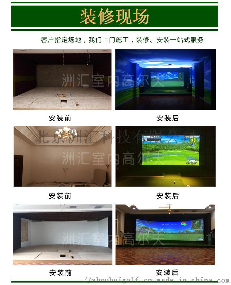 室内高尔夫模拟器球场家用投影系统135531195