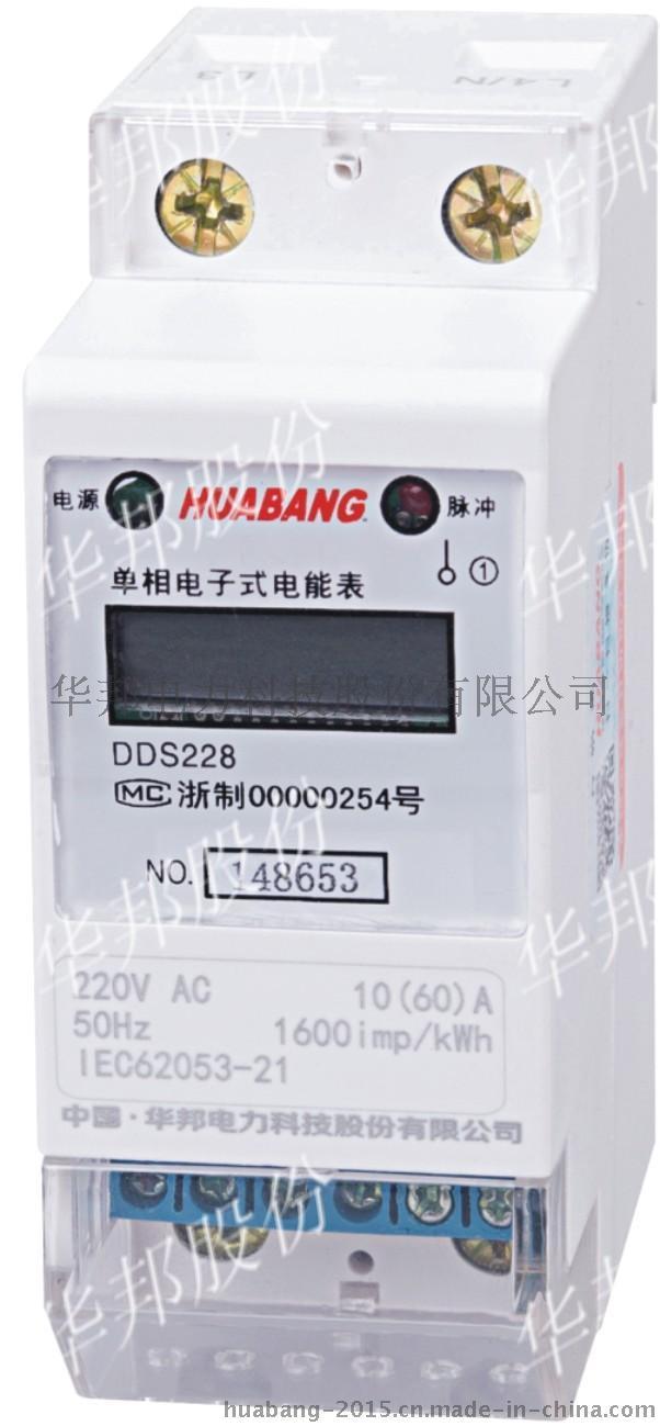 华邦DDS228型单相电子式电能表2P液晶显示红外485通讯684574565