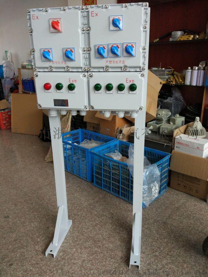照明动力配电箱  BXMD防爆防腐照明动力配电箱726778912