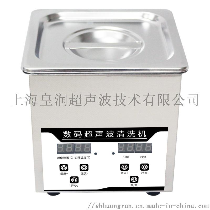 桌面式数码小型超声波清洗机806149902