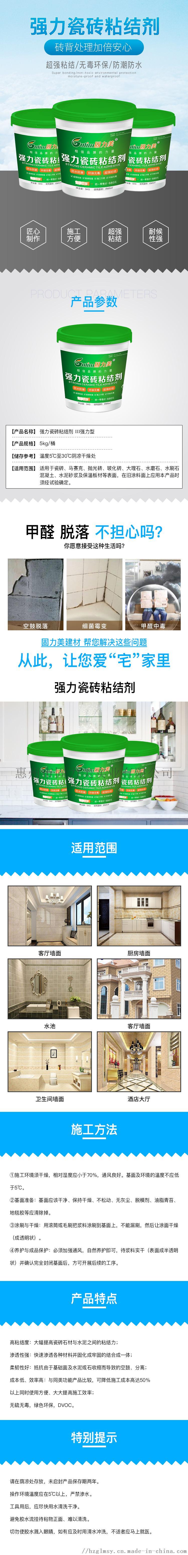 固力美工厂直销背涂型强力瓷砖胶粘结剂151485025