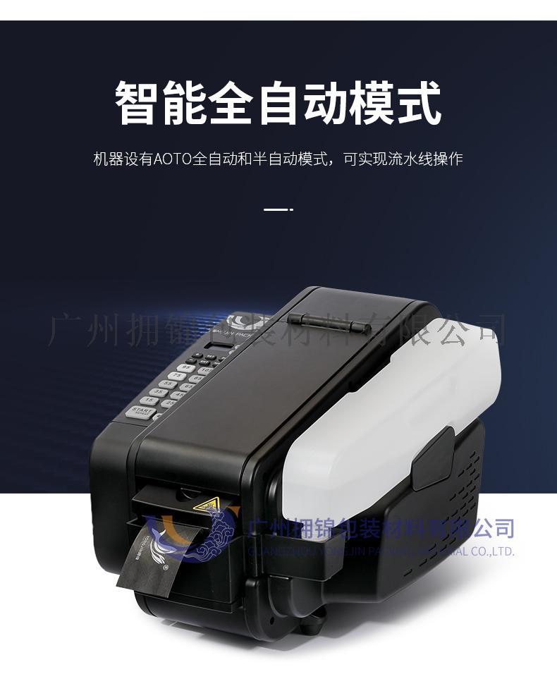 自动湿水牛皮纸胶带切割机电动涂水机自动胶带封箱器144073315