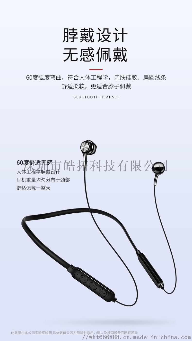 无线跑步运动蓝牙耳机挂耳4.2 颈挂脖式头戴智能磁吸耳机129473272