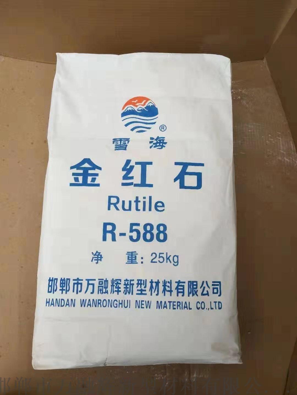 钛白粉R-588 雪海钛业R-588 钛白粉867686565