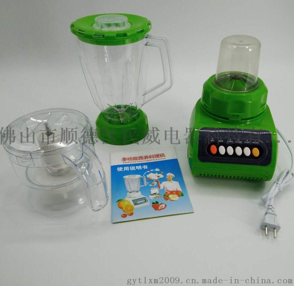 供应佰仕欢料理机三合一搅拌机榨汁机绞肉机50981565