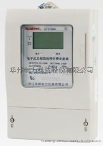华邦DTSY866型三相电子式预付费一表多卡电能表684580435