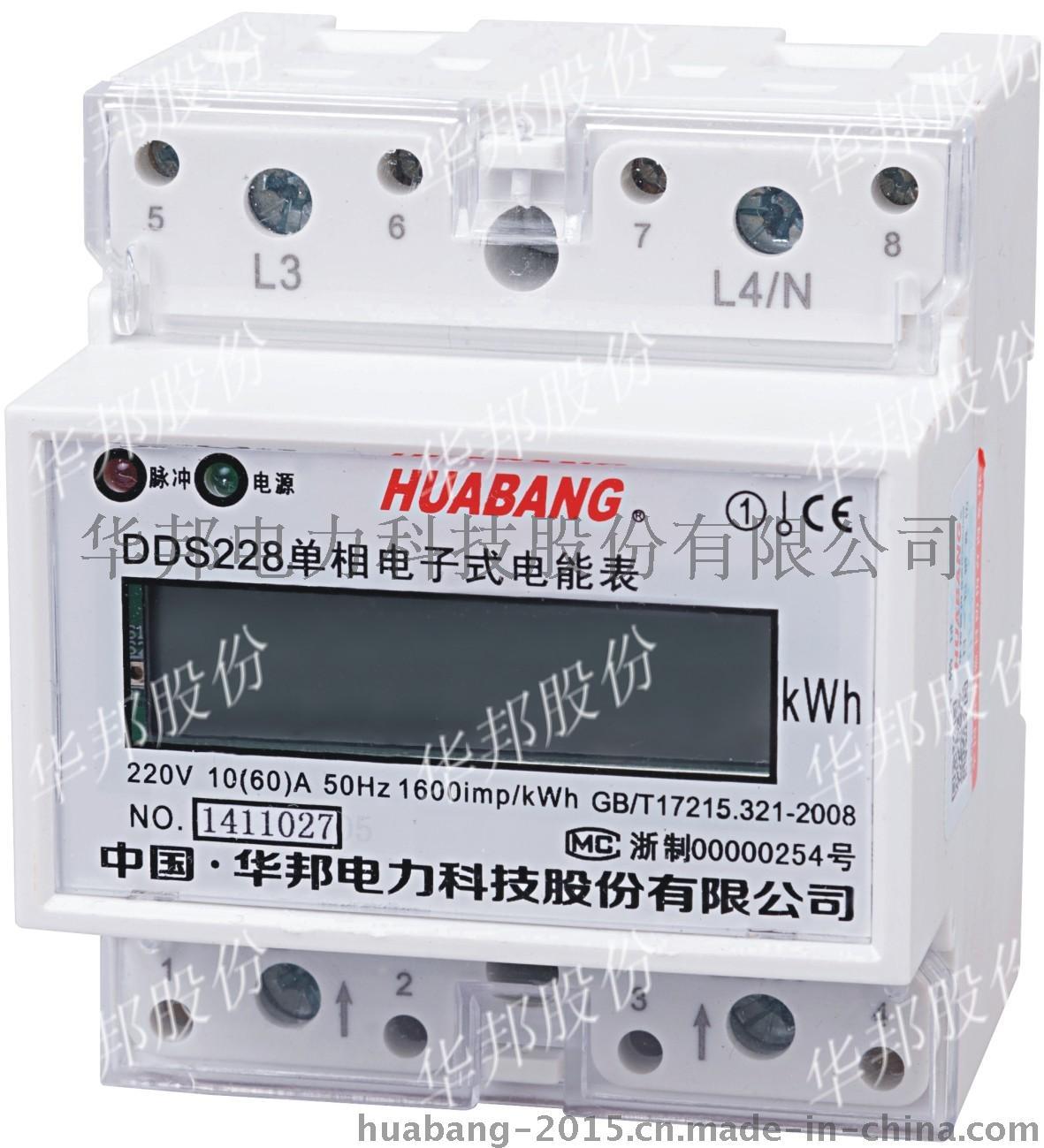 华邦DDS228型单相电子式电能表4P液晶显示红外485通讯684574585