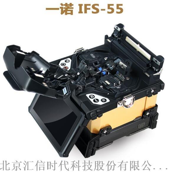 IFS-55一诺光纤熔接机850285055