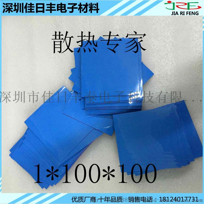 绝缘导热硅胶垫片 导热垫片 LED  硅胶片703789685