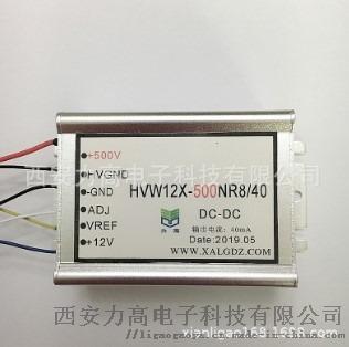 西安力高厂家供应高压充电模块输出稳压可调低功耗小尺寸862390165