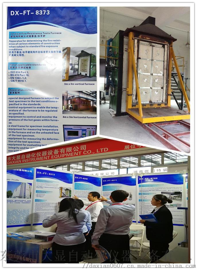 建筑构件耐火垂直炉|建筑构件试验炉|耐火玻璃试验炉106331105