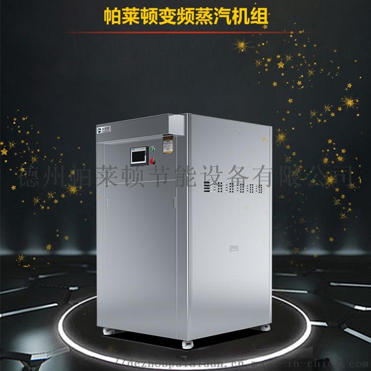 0.5吨燃气蒸汽发生器全自动变频节能环保燃气锅炉845206872