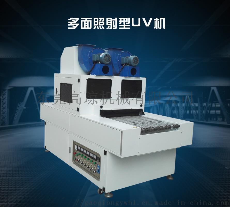 多面照射型UV机,多面uv光固机136414695