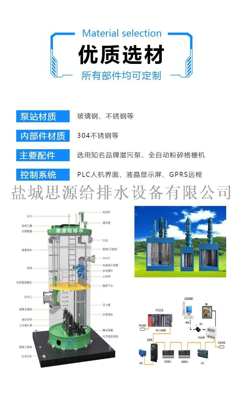 玻璃钢污水泵站  一体化污水提升泵站厂家指导安装155155205