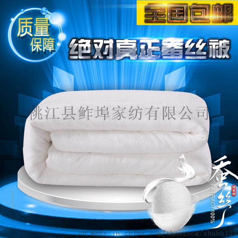鲊埠家纺纯天然蚕丝被 正宗蚕丝被 蚕丝芯 厂价直销728917472