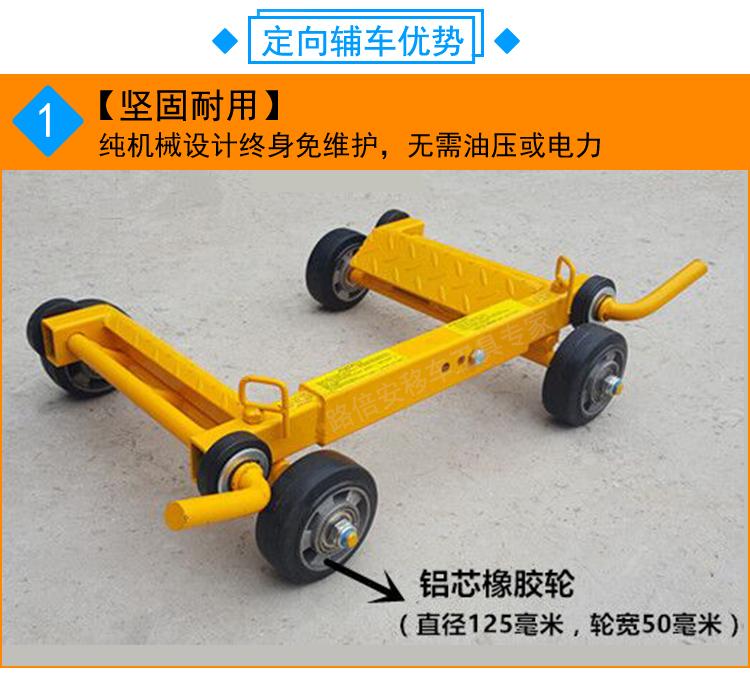 叉车式移车器汽车移位器62605882