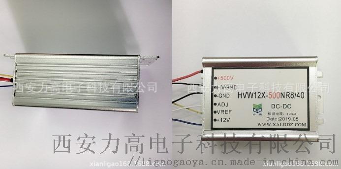 西安力高厂家供应高压充电模块输出稳压可调低功耗小尺寸117515225