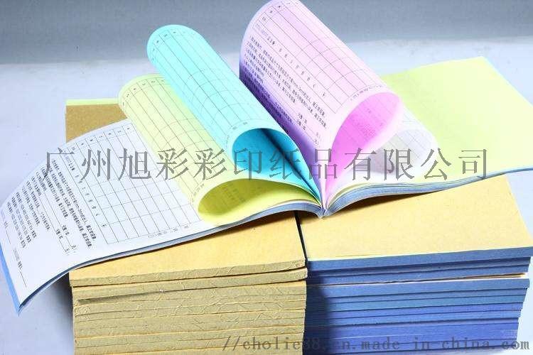 专业印刷、档案袋、信封信纸、各类表格、产品说明书903597435