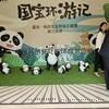 湖州熊猫展出租  报价842681012