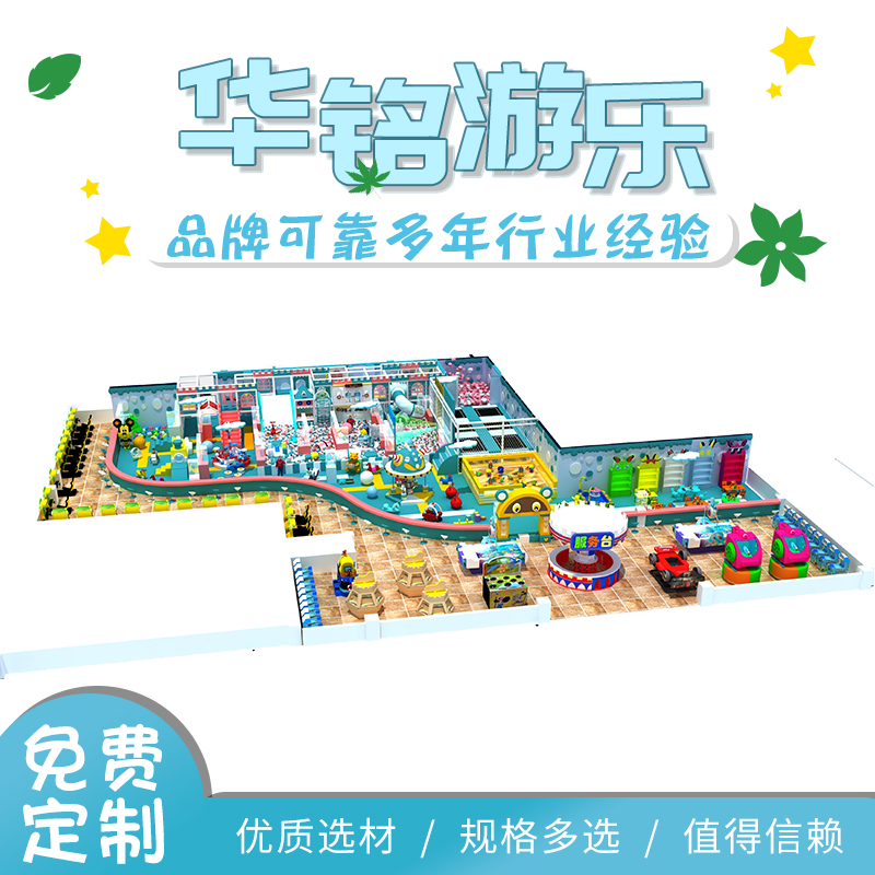 室内大小型儿童乐园淘气堡闯关 蹦床游乐场设备913263995