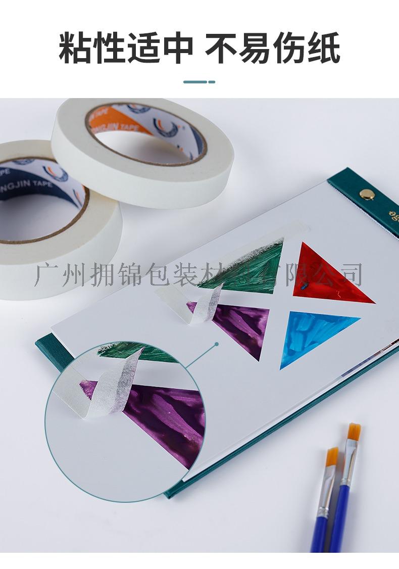 高粘汽车喷漆  美纹纸,米黄色美纹纸胶带142914795