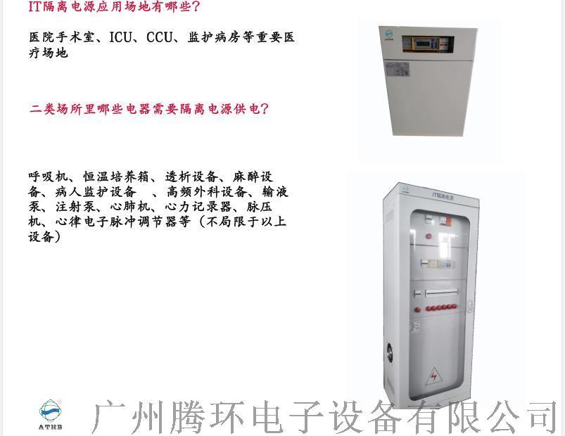 腾环6KW隔离电源配电柜含绝缘监测报 149385795