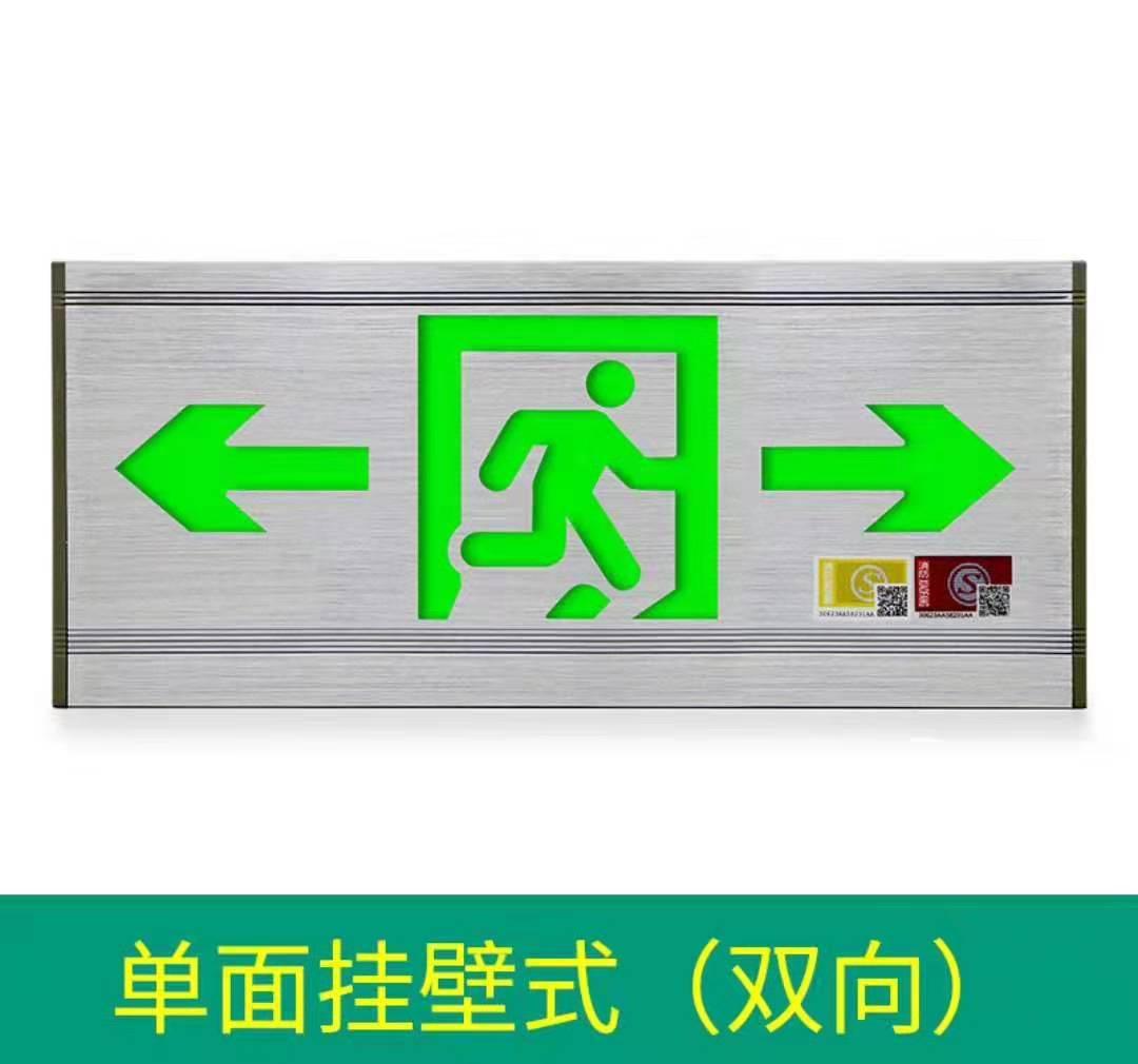 全铝疏散指示灯消防应急标志灯868933585