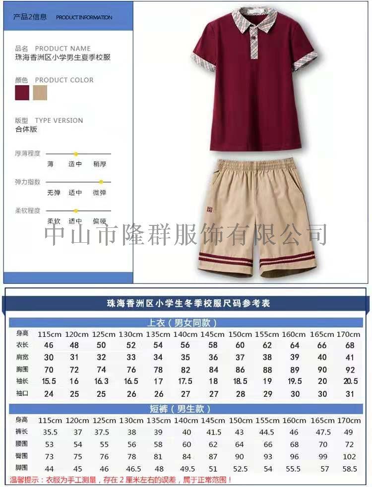 珠海幼儿园园服中小  服私立  定制136515092