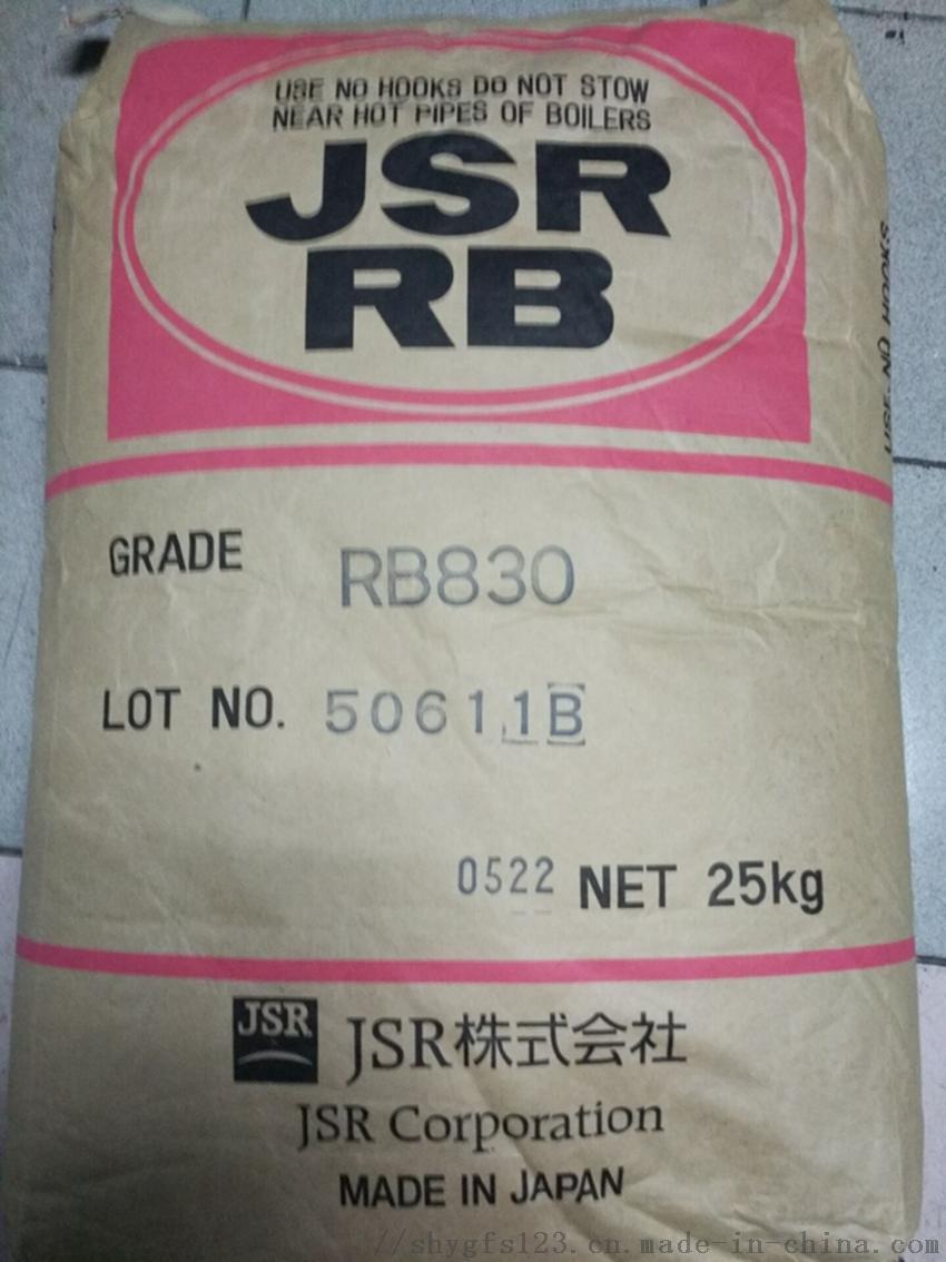 RB830 正面.jpg