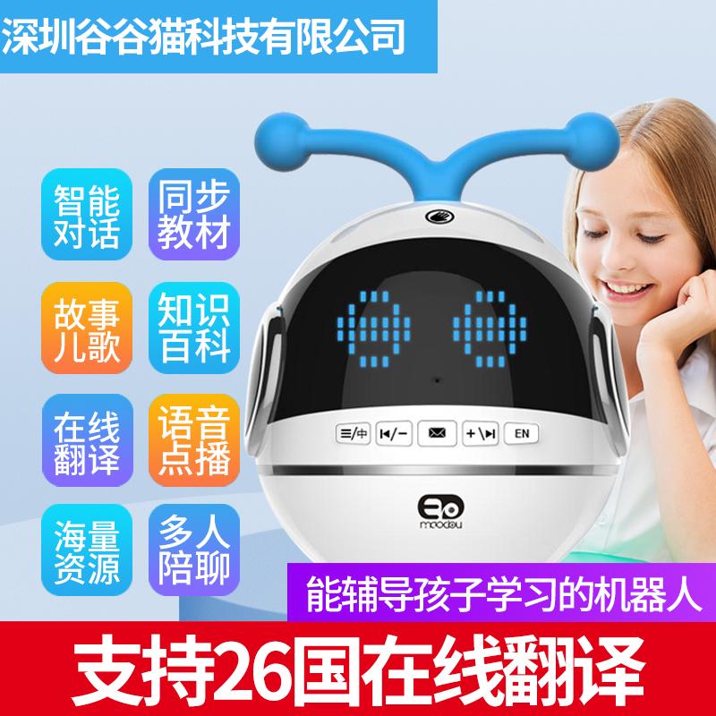 毛豆智能学习互动教育陪伴高科技家用机器人 招商818267545