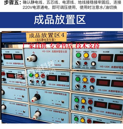 水油性通用静电发生设备124764955