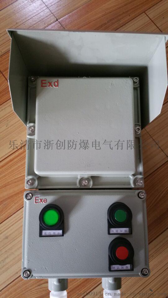 BZL防爆防腐防尘防水配电箱726867862