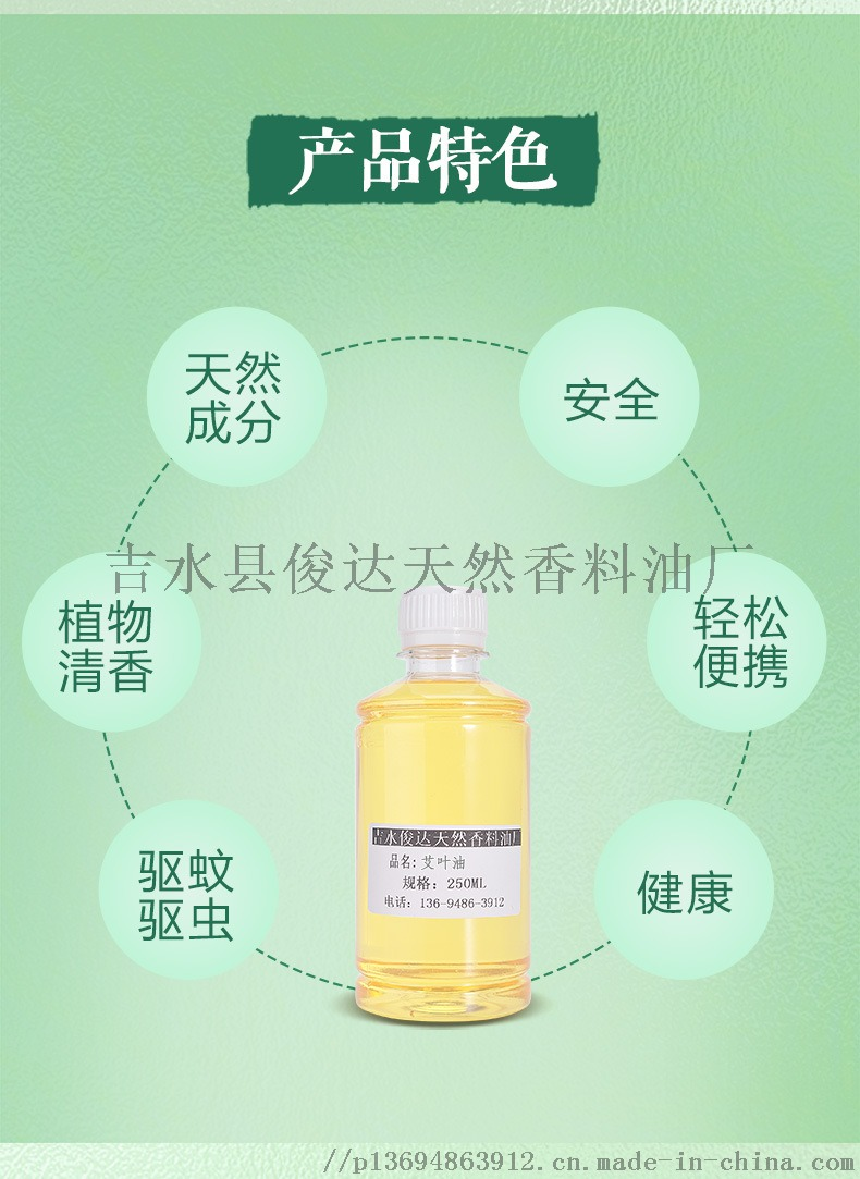 厂家供应香茅油 日用香精 植物精油 驱蚊 防虫咬106852735