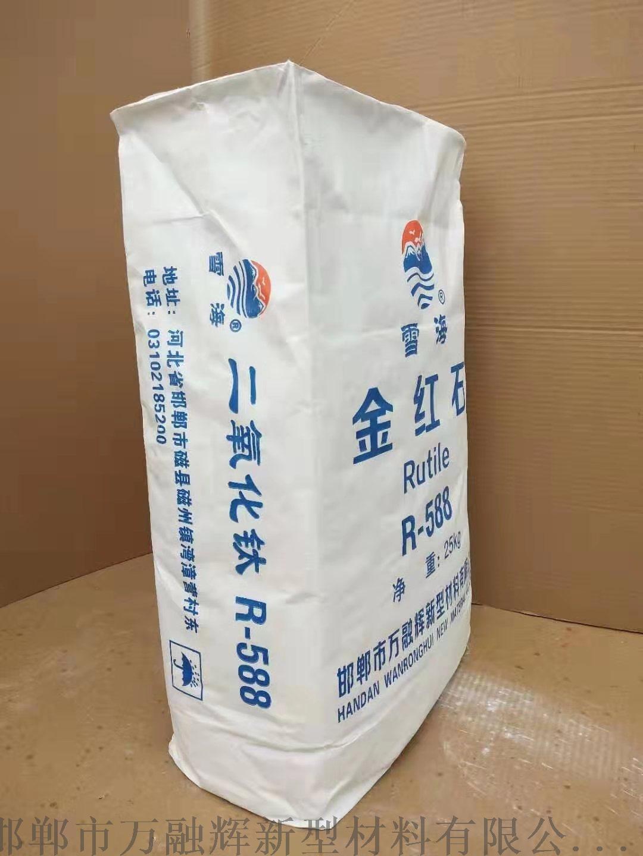 雪海钛业 钛白粉厂家 R-588钛白粉 河北钛白粉867686645