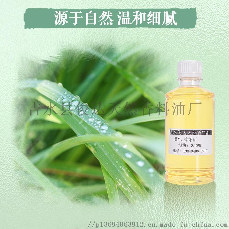厂家供应香茅油 日用香精 植物精油 驱蚊 防虫咬835953805