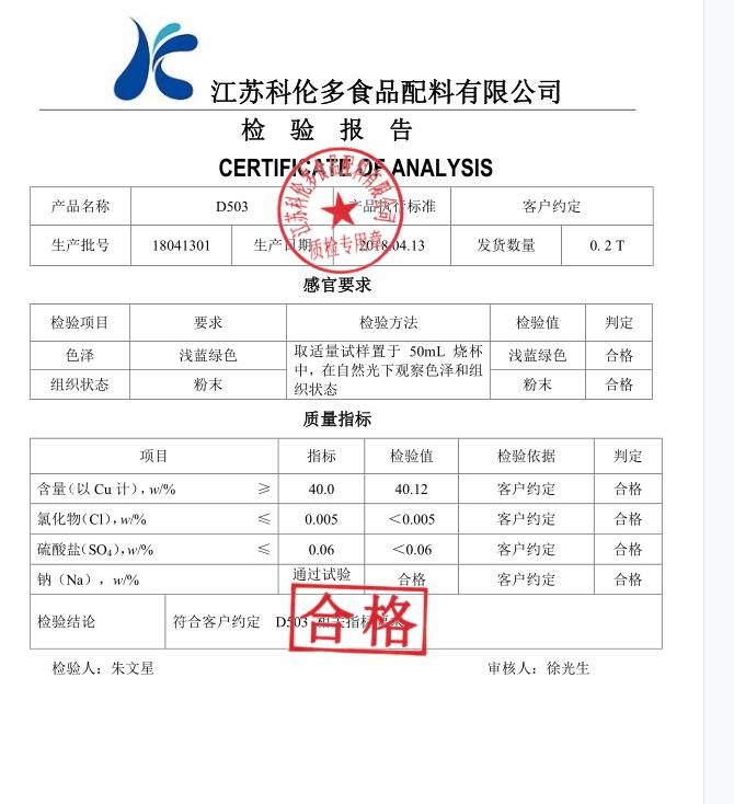 厂家直销科多牌试剂草酸铜,工业草酸铜155799645