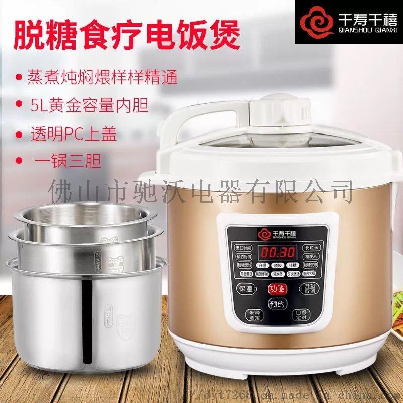 厂家定制米饭食疗脱糖仪5L智能米汤分离降糖电饭煲96905045