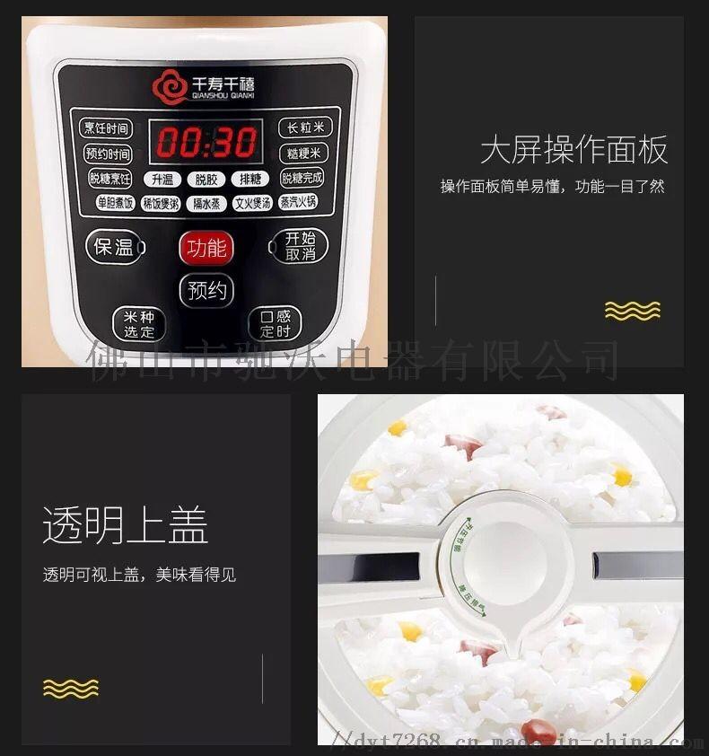 厂家定制米饭食疗脱糖仪5L智能米汤分离降糖电饭煲96905065