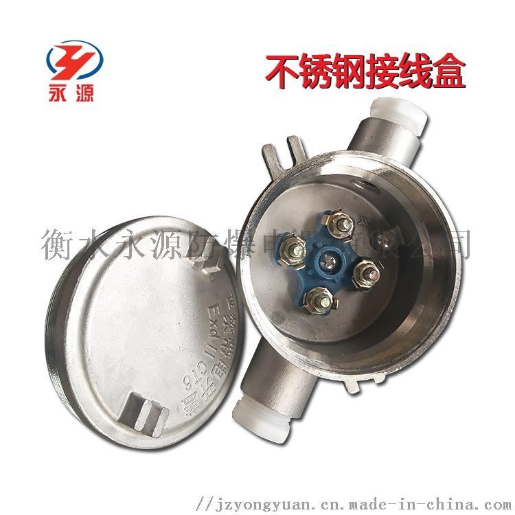 圆形隔爆 防尘防水 不锈钢防爆接线盒852850722