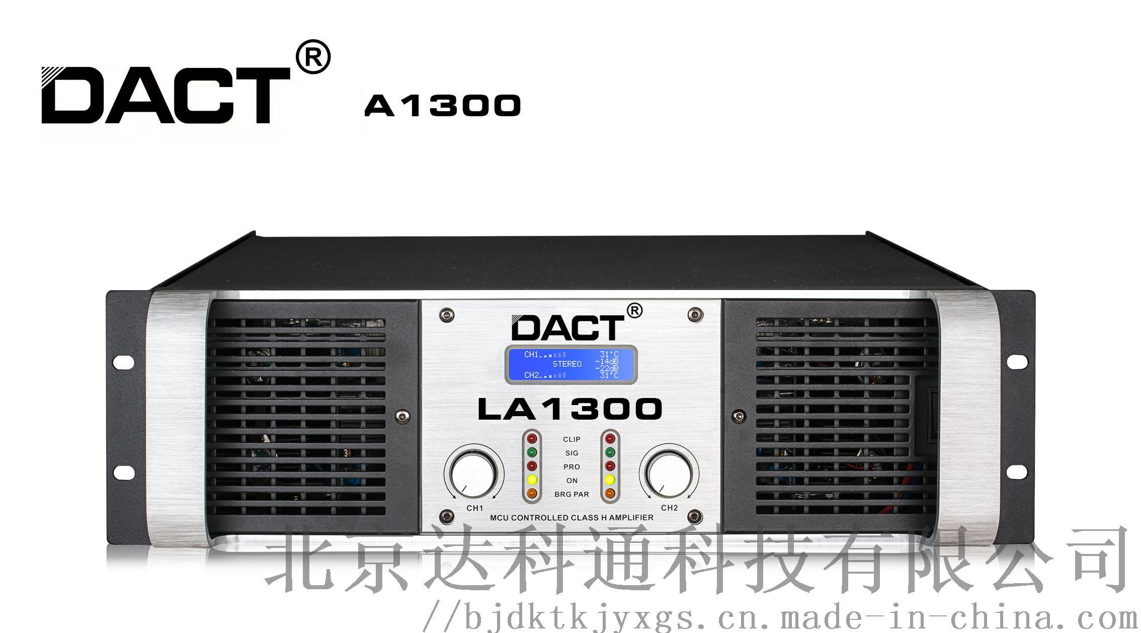 LA1300功放.jpg