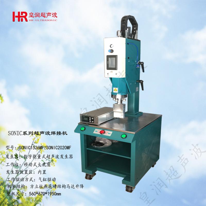 手握式塑料超声波点焊机90227682