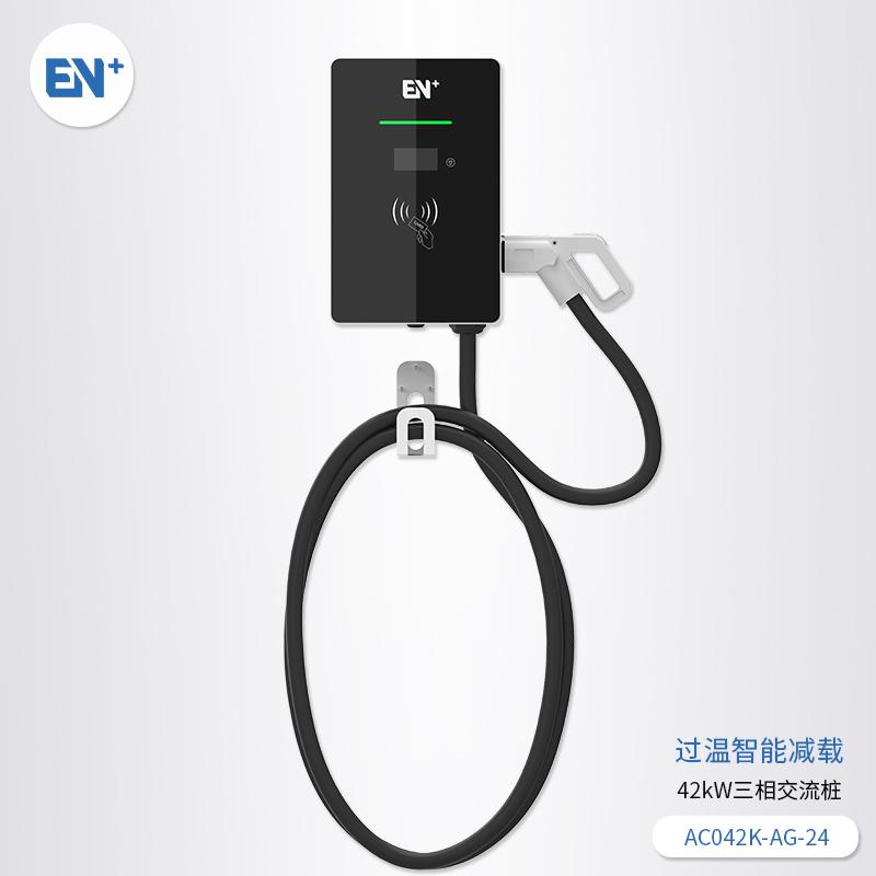 EN+驿普乐氏 电动汽车42KW三相交流充电桩 交流快充855456275