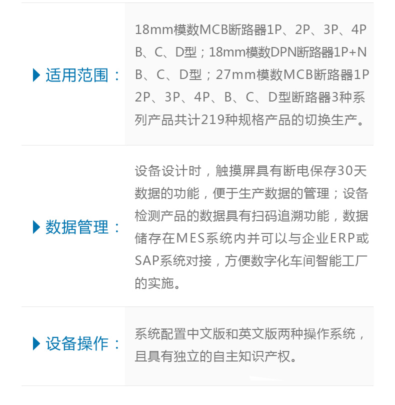MCB断路器半自动瞬时_08.jpg