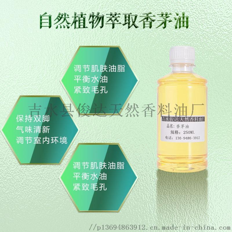 厂家供应香茅油 日用香精 植物精油 驱蚊 防虫咬835953825