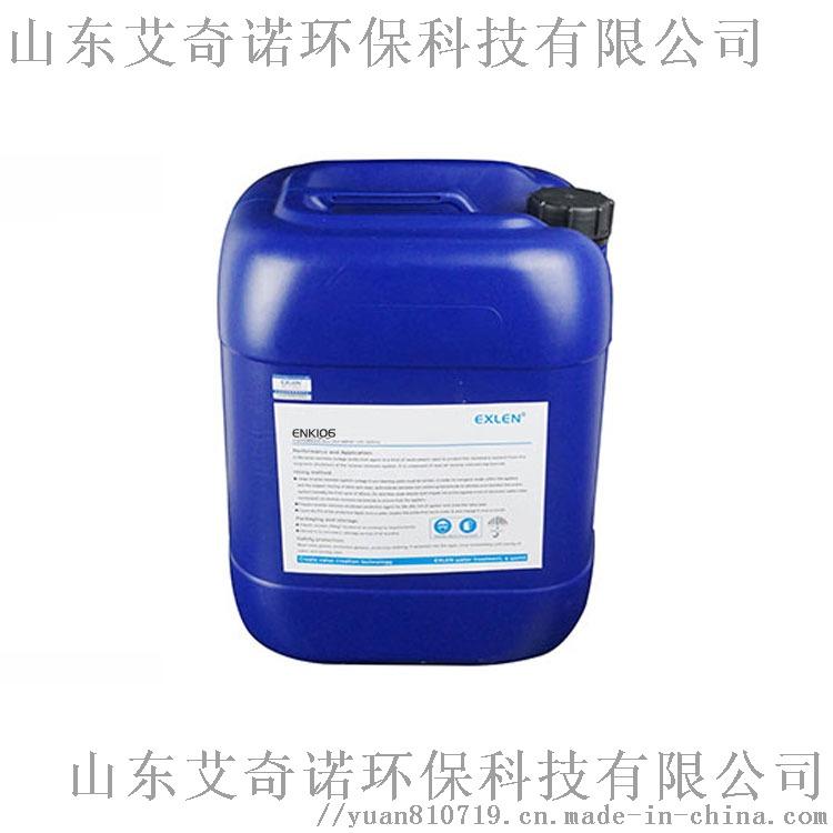 反渗透膜杀菌剂ES-302工厂直销964365025